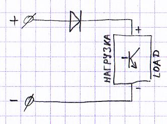 Защита от переполюсовки: диод последовательно с нагрузкой