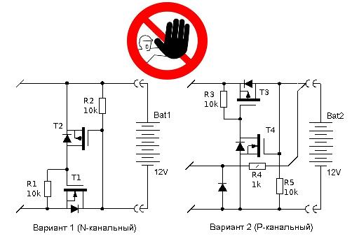 Две схемы защиты зарядки и аккумулятора от переполюсовки